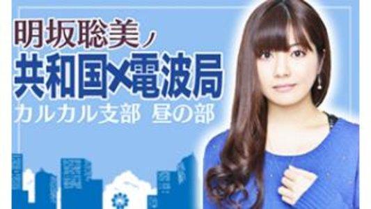 明坂聡美ノ共和国×電波局 カルカル支部 昼の部
