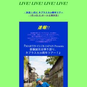 斎藤誠ライブ 2016 『フルメンバー新春バースデー! お帰りなさい、深町さん。』