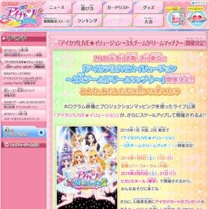 「アイカツ!LIVE★イリュージョン~3大チーム!ドリームマッチ♪~」 東京 2日目 ナイトタイム 18:30の回