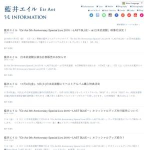 """Eir Aoi LIVE TOUR 2016 """"D'AZUR-EST"""" 東京公演"""
