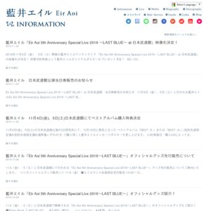 """Eir Aoi LIVE TOUR 2016 """"D'AZUR-EST"""" 兵庫公演"""