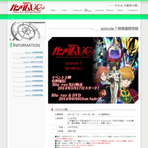 GUNDAM LIVE ENTERTAINMENT 機動戦士ガンダムUC FILM&NIGHT MUSEUM episode6世界最速上映会 2月25日