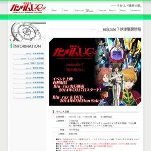 GUNDAM LIVE ENTERTAINMENT 機動戦士ガンダムUC FILM&NIGHT MUSEUM episode6世界最速上映会 2月26日