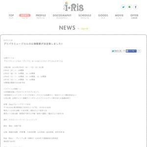 ライブミュージカル「プリパラ」み~んなにとどけ!プリズム☆ボイス 2/5昼公演