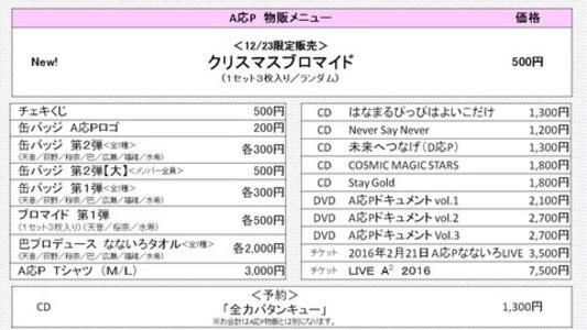 A応P VS-LIVE Vol.4【虹のコンキスタドール】