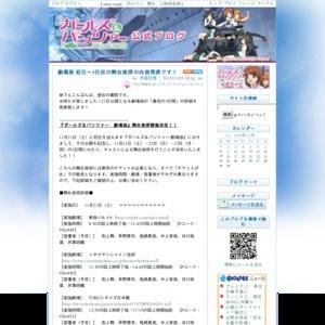 『ガールズ&パンツァー 劇場版』舞台挨拶 初日新宿1回目