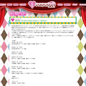 劇場版「EVERYTHING POINT –Limited Edition-」ティーチイン上映会 12/01