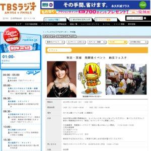 秋田・茨城 発酵食イベント 納豆フェスタ(11/14)