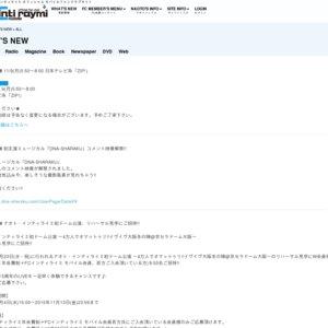 FCインティライミファン感謝祭2公演目