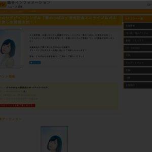 水瀬いのり デビューシングル発売記念 ミニライブ&ポスターお渡し会 とらのあな秋葉原店
