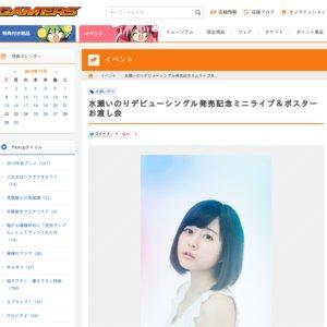 水瀬いのり デビューシングル発売記念 ミニライブ&ポスターお渡し会 AKIHABARAゲーマーズ本店 2回目