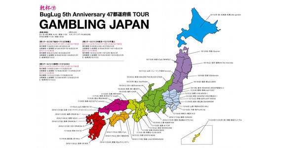 BugLug 5th Anniversary 47都道府県 TOUR「GAMBLING JAPAN」山梨公演