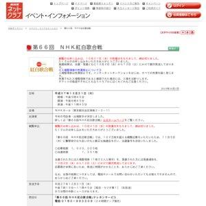 「第66回 NHK紅白歌合戦」番組観覧
