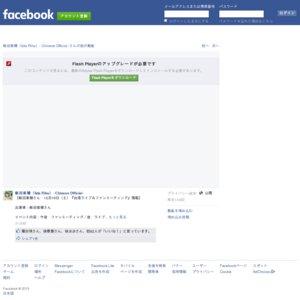台湾ファンミ「始まりたいわん! ~りっぴーとあふたりっぴー」