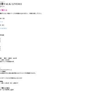 ***bee-nice! presents*** 木内秀信 TALK LIVE 011 ~西へ東へ~  西 夜公演