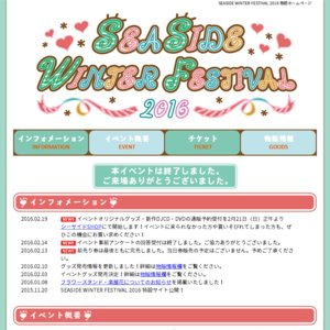 SEASIDE WINTER FESTIVAL 2016 昼の部