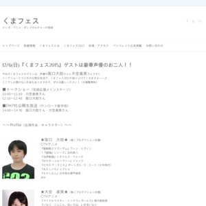 くまフェス2015 トークショー(花畑広場メインステージ) 大空直美さん