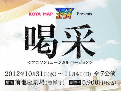 KOYA・MAP+アニソンぷらすPresents 「喝采<アニソンミュージカルバージョン>」[10/31公演]