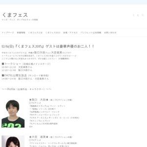 くまフェス2015 トークショー(花畑広場メインステージ) 阪口大助さん