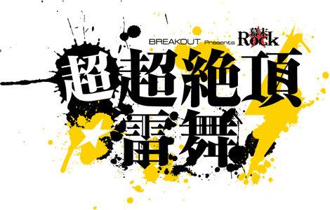 BREAK OUT presents 幕末Rock 超超絶頂★雷舞 一部