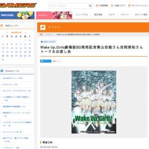 続・劇場版後篇Wake Up, Girls! Beyond the Bottom Blu-rayリリース記念お渡し会 【AKIHABARAゲーマーズ本店】