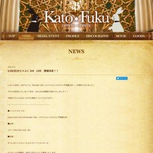 Kato*Fuku 3rd LIVE Wonder Tale ~スマイルとハピネスと不思議な本~