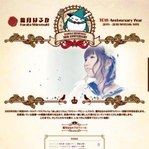 霜月はるか 10th Anniversary Live Tour~シモツキンの大冒険~ 札幌公演