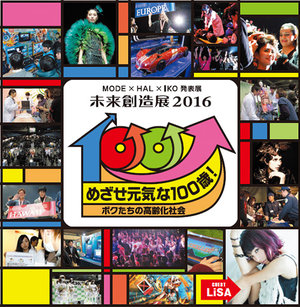 未来創造展2016 東京 第2部