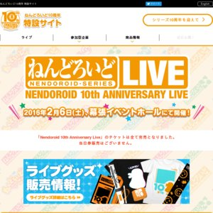 Nendoroid 10th Anniversary Live