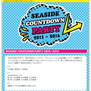 SEASIDE COUNTDOWN PARTY 2015~2016 第二部