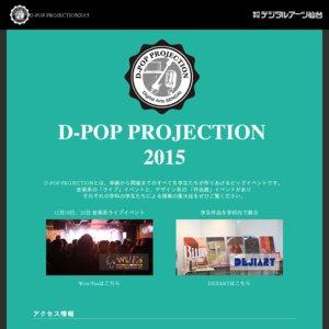 D-POP PROJECTION2015 Wow!Fes