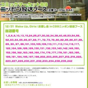 コミックマーケット89 3日目 ニッポン放送ブース Wake Up, Girls! 特製ポストカード お渡し会
