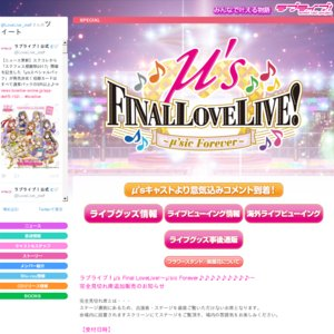 μ's Final LoveLive! 〜μ'sic Forever♪♪♪♪♪♪♪♪♪〜 Day1