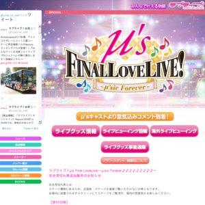 μ's Final LoveLive!〜μ'sic Forever♪♪♪♪♪♪♪♪♪〜 Day2