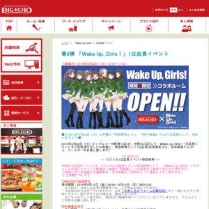 第4弾 「Wake Up, Girls!」1日店長イベント