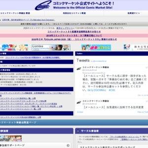 コミックマーケット90 (3日目)