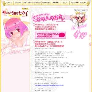 「神のみぞ知るセカイ」中川かのん starring 東山奈央 1st コンサート2012 Ribbon Revolution