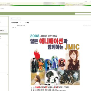 JMIC 2008 with Animation