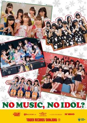 12/25(金)「フジヤマ・プロジェクト・ジャパン・クリスマス・パーティー2015」@タワーレコード新宿店 虹のコンキスタドールの部