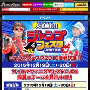 ジャンプフェスタ2016 バンダイカードブース スペシャルステージ①