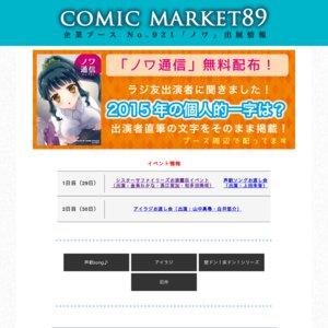 コミックマーケット89 1日目 シスターサファイリーズ年賀状お渡し会