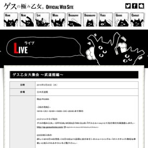 ゲス乙女大集会 〜武道館編〜(2日目)