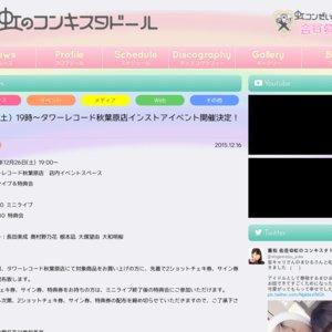 12/26(土) 19時~虹のコンキスタドールインストアイベント@タワーレコード秋葉原店