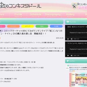 虹のコンキスタドール3rdワンマンライブ「虹コンなりのハロウィン・ナイト」DVD購入者お渡し会@コミックマーケット89 (3日目)