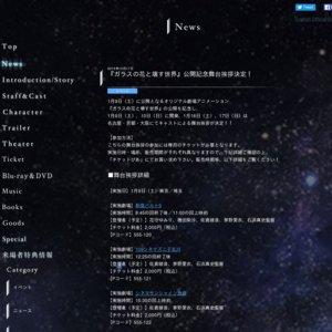 劇場アニメ『ガラスの花と壊す世界』 舞台挨拶 新宿 11:00の回