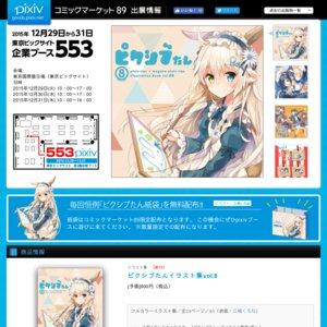 コミックマーケット89 「いらこんカレンダー2016」購入者お渡し会 2回目