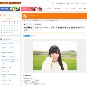 相坂優歌さんデビューシングル「透明な夜空」発売記念イベント(ゲーマーズなんば店)
