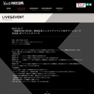 「覚醒WOW WOW」発売記念インストアイベント@タワーレコード渋谷店 4Fイベントスペース