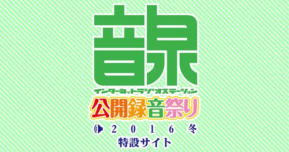 音泉 公開録音祭り 2016冬 第2部