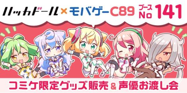 コミックマーケット89 2日目「ハッカドール×モバゲー」ブース 声優お渡し会